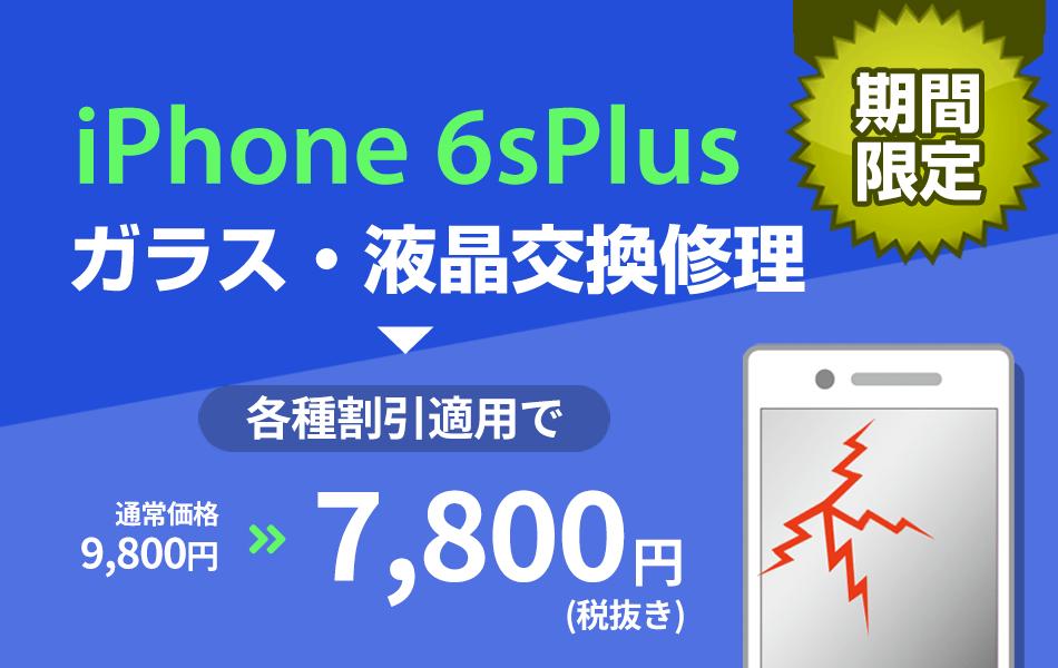 iPhone6sPlus ガラス・液晶交換修理