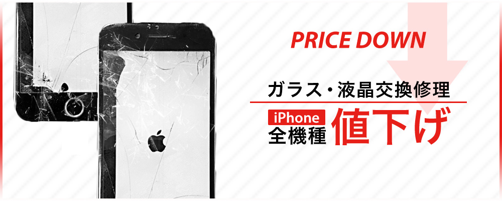iPhone修理・iPad修理 イオンモール浜松志都呂